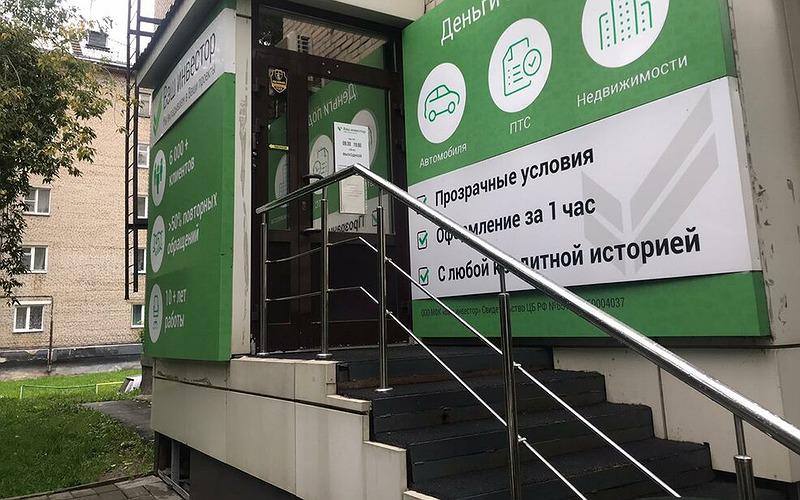 Офис компании на ул.Богдана Хмельницкого 4/1 временно приостановил работу